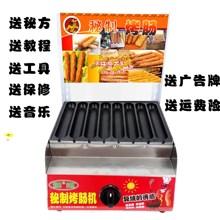 商用燃rf(小)吃机器设zp氏秘制 热狗机炉香酥棒烤肠