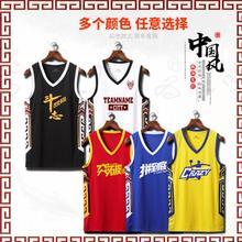 中国风rf装男定制大zp赛训练运动背心篮球球衣女队服潮