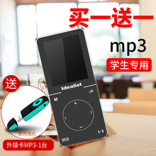 金属触rf蓝牙插卡学zp外放MP3 MP4无损播放器随身听