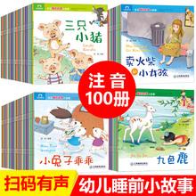 宝宝睡rf启蒙(小)故事zp册全套 幼儿书籍0-3-6岁 绘图故事本阅读幼儿园简短