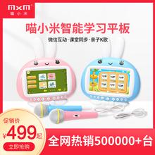 MXMrf(小)米宝宝早zp能机器的wifi护眼学生点读机英语