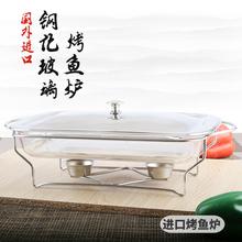 进口钢rf玻璃鱼炉加zp形诸葛2.5升固体酒精烤鱼盘鱼架