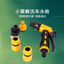 (小)黄蜂rg用多功能高gg水枪5件套装浇花刷汽车器冲车水管喷头