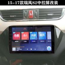 江淮汽rg瑞风S2安ro导航车机中控显示屏导航仪音响视频一体机