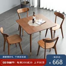 北欧实rg橡木方桌(小)ro厅方形餐桌椅组合现代日式方桌子洽谈桌