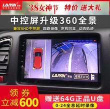 莱音汽rg360全景fr像系统夜视高清AHD摄像头24(小)时