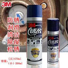3M防rg剂清洗剂金jp油防锈润滑剂螺栓松动剂锈敌润滑油