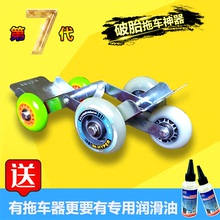 电动车rh托车爆胎瘪b2拖车器应急自救移动助推器辅助骑车辅助