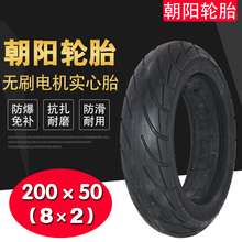 正品朝rh轮胎迷你(小)na车滑板代驾车后胎 8寸200X50防爆实心胎