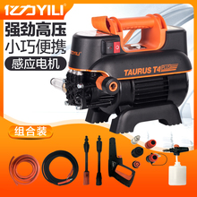 亿力高压洗车机22rh6V家用便na率清洗机强力水枪自动泵洗车器