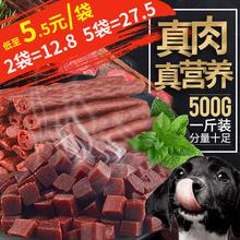 500g宠物狗狗牛肉条牛