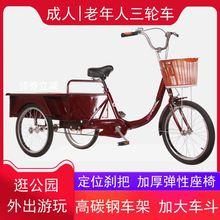 老年三rh车老的脚蹬mw轮成的休闲买菜车脚踏自行车载的载货车