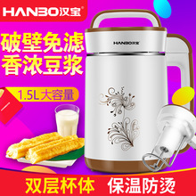 汉宝 rhBD-B3do家用全自动加热五谷米糊现磨现货豆浆机