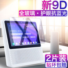 (小)度在rhair钢化do智能视频音箱保护贴膜百度智能屏x10(小)度在家x8屏幕1c