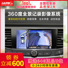 莱音汽rh360全景do右倒车影像摄像头泊车辅助系统