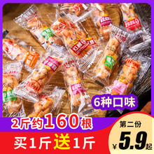 网红零rh(小)袋装单独do盐味红糖蜂蜜味休闲食品(小)吃500g