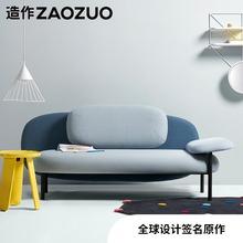 造作ZrhOZUO软gm网红创意北欧正款设计师沙发客厅布艺大(小)户型