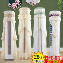 格力irii慕i畅柜ws罩圆柱空调罩美的奥克斯3匹立式空调套蕾丝