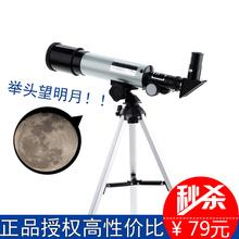 正品凤ri 大口径高ws专业观星看月亮 宝宝学生礼物