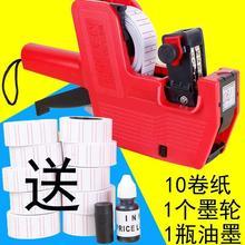 标价机ri动标价器打ws格全自动超市标签机打生产日期纸