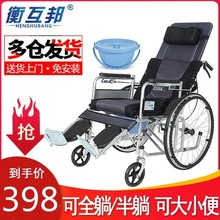 衡互邦ri椅老的多功ar轻便带坐便器(小)型老年残疾的手推代步车