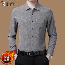 啄木鸟ri暖衬衫男长ar加绒加厚中年爸爸装大码纯色亚麻布衬衣