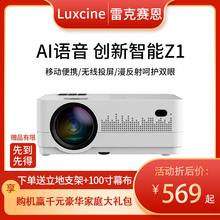 雷克赛ri投影仪家用ar携式4k超高清1080p家庭影院3d办公无线wifi手机