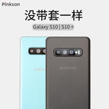 三星s10手机壳磨砂超薄ri9明S20hatra全包边s10+Plus保护套个性