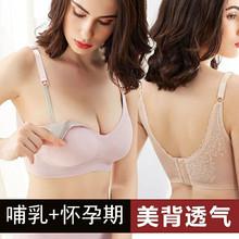罩聚拢ri下垂喂奶孕ha怀孕期舒适纯全棉大码夏季薄式