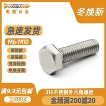 M3M4M5M6 ri616不锈ha螺丝外六方螺栓六角头螺钉DIN933标准件