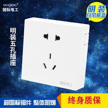 明装五ri插座86型ew板明线超薄电源5孔二三插座