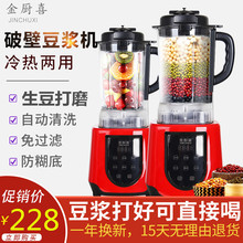 金厨喜ri壁机加热全ew儿辅食榨汁料理机多功能豆浆机家用(小)型