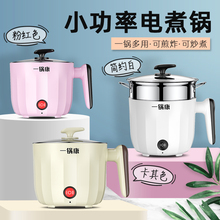 一锅康ri身电煮锅 ew (小)电锅 电火锅 寝室煮面锅 (小)炒锅1的2