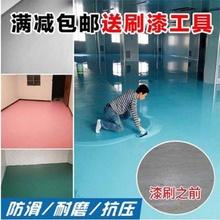 水性地ri漆环氧树脂du板漆自流平水泥地面漆室内外家用油漆