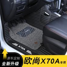 长安欧尚X70A脚垫欧尚x70ri12汽车脚du包围丝圈脚垫改装专用