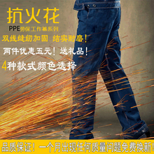 秋冬纯ri加厚防烫耐du电焊工作服工地长裤男士维修劳保裤宽松