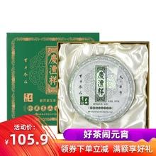 七彩云ri庆沣祥茶叶in生茶饼茶勐海高山青饼青韵357g礼盒装