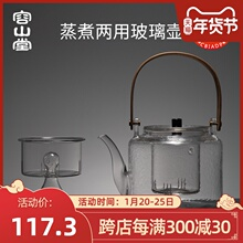 容山堂ri热玻璃煮茶in蒸茶器烧水壶黑茶电陶炉茶炉大号提梁壶
