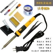 电烙铁ri接维修家用in焊笔焊锡抢套装恒温工具大功率电
