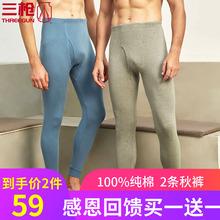三枪秋裤ri1新式正品in基础打底裤长裤全棉线裤60287B1