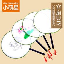 空白儿ri绘画diyin团扇宫扇圆扇手绘纸扇(小)折扇手工材料