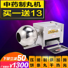 富力新ri中药水丸蜜in粉圆(小)丸芋圆(小)型家用商用药机器