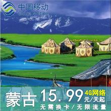 蒙古国流量包中国移动4G无限上网充ri141/2in6/7/8/10天无需换卡