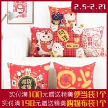 招财猫ri麻布艺新年uo方枕办公室腰枕沙发床靠垫汽车腰枕垫