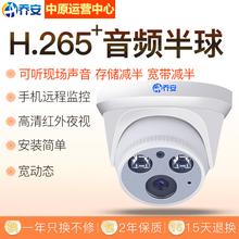 乔安网ri摄像头家用uo视广角室内半球数字监控器手机远程套装