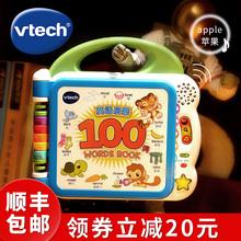 伟易达英语ri蒙100词vh具幼儿点读机儿童有声书启蒙学习神器