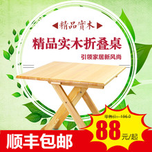 [rjgxw]松木便携式实木折叠桌餐桌