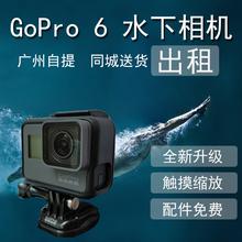 GoPrjo HERmr8 Black狗7出租潜水高清防抖摄像机浮潜租赁
