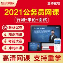 公务员考试网课视频2021rj10考省考rg卷刷题库行测面试课程