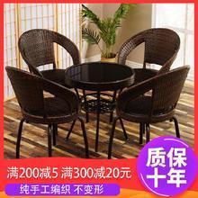商场藤rk会客室椅洽bx合户外咖啡桌(小)吃藤椅组合户外庭院